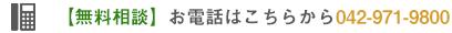 電話でのお問い合わせはこちら|埼玉県飯能市の飯能老人ホーム紹介サイト