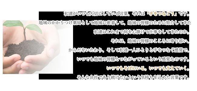 運営会社|埼玉県飯能市の飯能老人ホーム紹介サイト