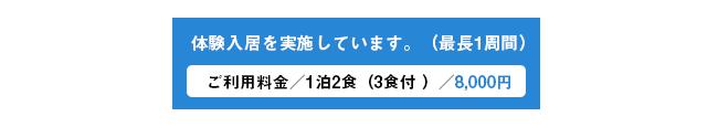 ベルケア中神|施設一覧|埼玉県飯能市の飯能老人ホーム紹介サイト