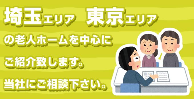 埼玉や東京の老人ホーム