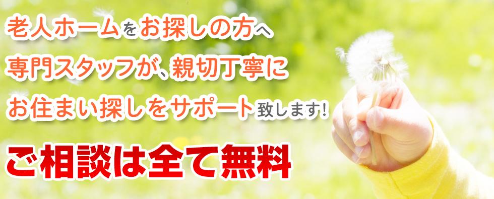 ご相談は全て無料|埼玉県飯能市の飯能老人ホーム紹介サイト