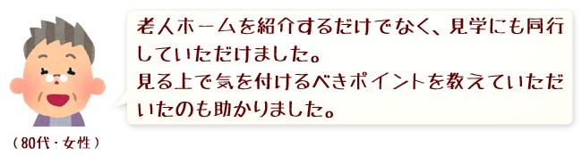 お客様の声|埼玉県飯能市の飯能老人ホーム紹介サイト